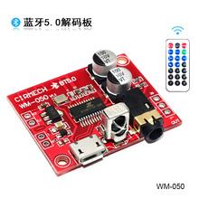 蓝牙5.0解码板DIY无损音频接收器模块高保真立体声支持遥控