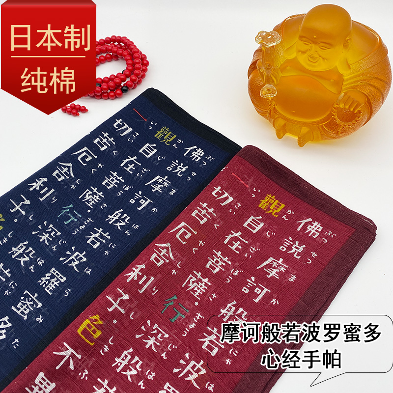 Handkerchief womens handkerchief mens pure cotton womens Square mens sweat absorbing cotton towel womens Buddhist sutra ancient style Heart Sutra