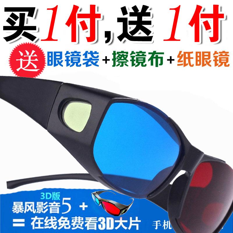 高清红蓝3d眼镜手机电脑专用3D眼睛电视通用 暴风影音三D立体电影