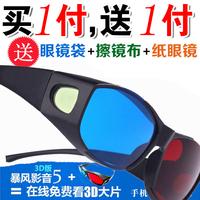 Hd красный и синий 3d очки мобильный телефон специальный компьютер 3D глаз телевидение общий буря тень звук три D трехмерный фильм