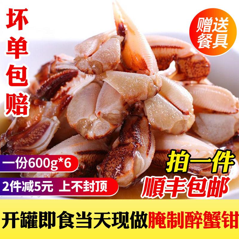 顺丰包邮醉蟹钳正宗青岛渔师傅600g野生腌花蟹脚开罐即食海鲜六罐