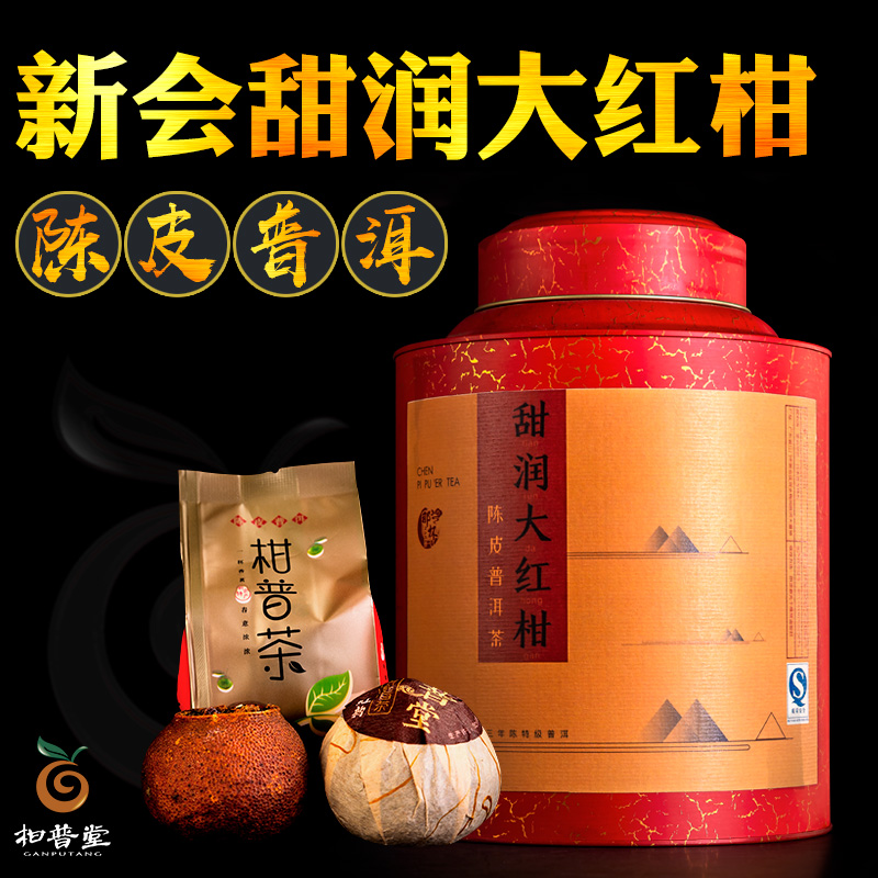【柑普堂】新会柑普茶陈皮普洱茶熟茶大红柑桔普茶橘普茶500克/罐