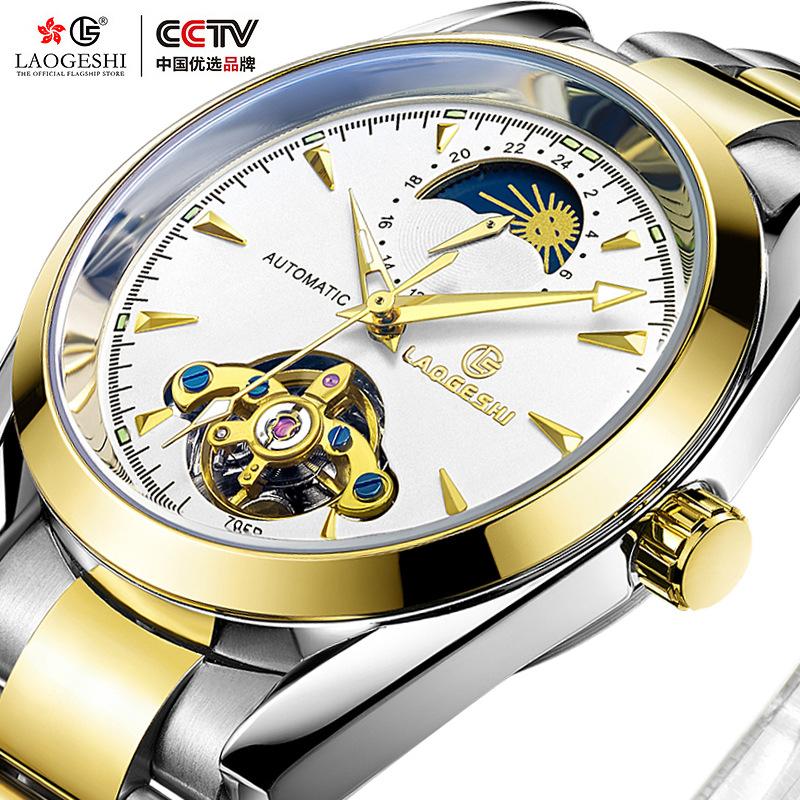 香港正品LAOGESHI陀飞轮手表男商务防水手表星辰夜光全自动机械表