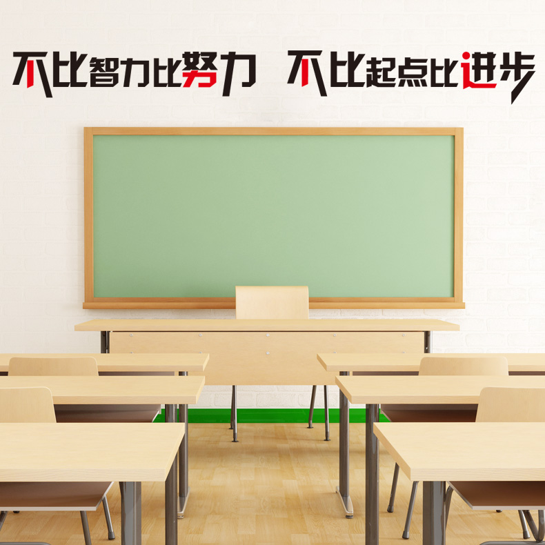 学校班级教室装饰文化墙贴高考中考励志标语辅导培训班布置贴纸画