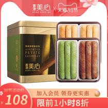 口味甜心酥礼盒蝴蝶酥进口糕点特产小吃送礼礼盒3中国香港美心