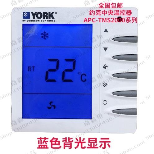 包邮YORK约克中央空调控制面板液晶温控器风机盘管APC-TMS2000