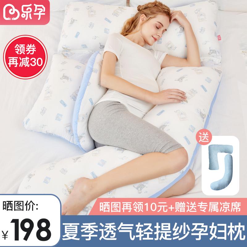 孕妇枕头护腰侧睡枕多功能托腹用品u型抱枕睡觉侧卧枕靠枕睡枕夏