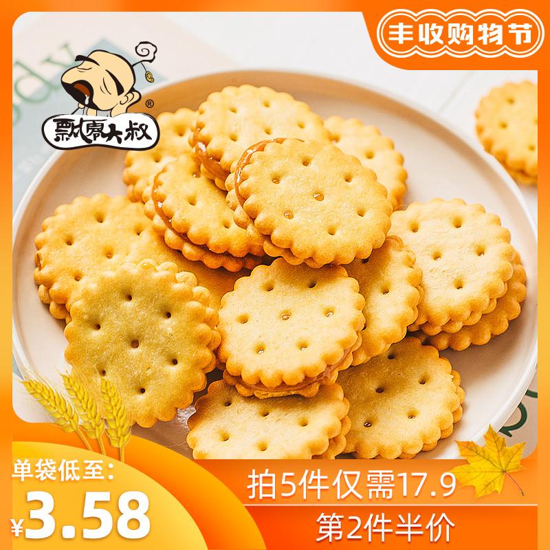 飄零大叔咸蛋黃味麥芽糖夾心餅干108g零食小吃網紅臺灣日式小圓餅