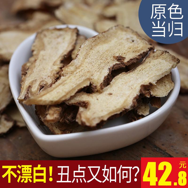 Когда возвращение лист 250 грамм когда возвращение глава лист провинция ганьсу Min County традиционная китайская медицина лесоматериалы может оптовая торговля партия женьшень желтый стилбен чай не- 500g грамм