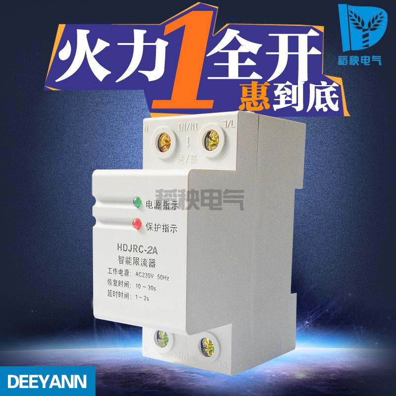 定做1-20A限电器可调自动恶性负载识别器电子限荷限流器开关