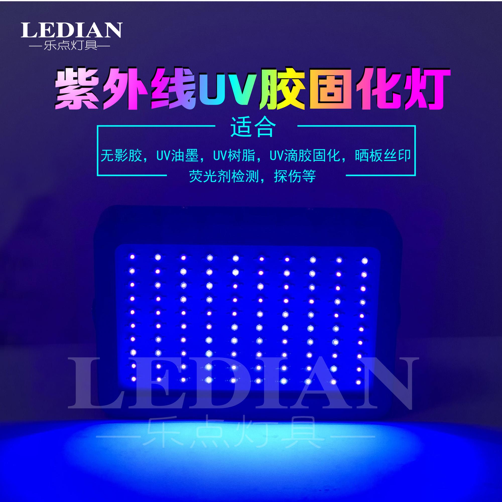 led大功率UV灯探伤UV滴胶无影胶固化 紫外线绿油墨丝印树脂晒版灯