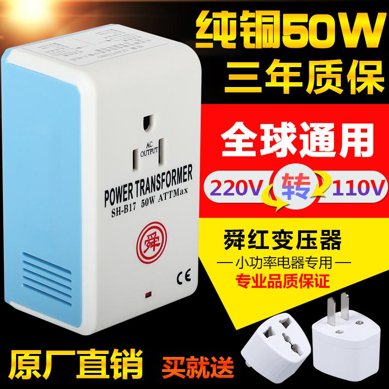 舜红50W变压器全铜110V转220V 220V转110V日本美国旅行变压器