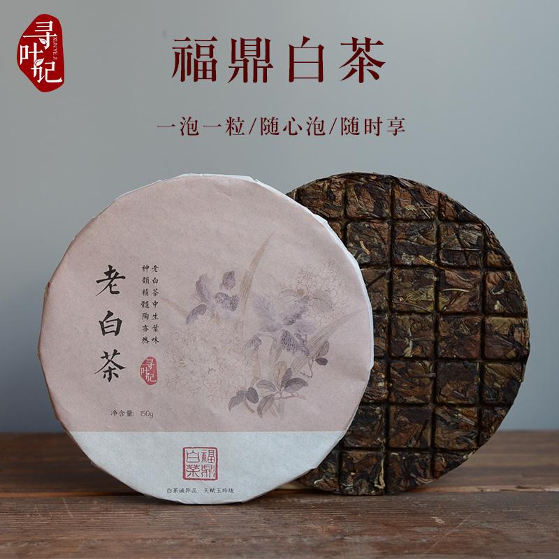 寻叶记正宗福鼎白茶巧克力茶砖紧压饼老白茶 五年寿眉150g 买5送1