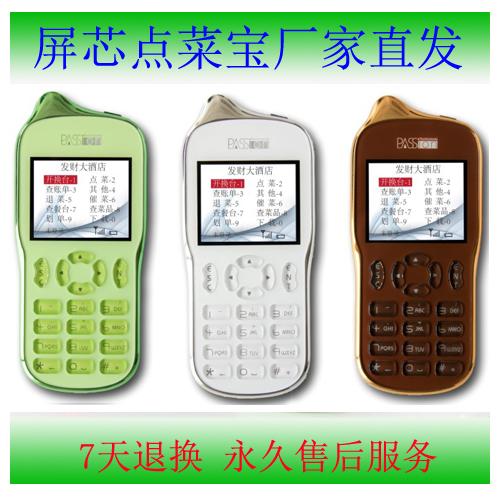 正品屏芯ST310 330 320彩屏无线点菜宝、点菜机、点菜器