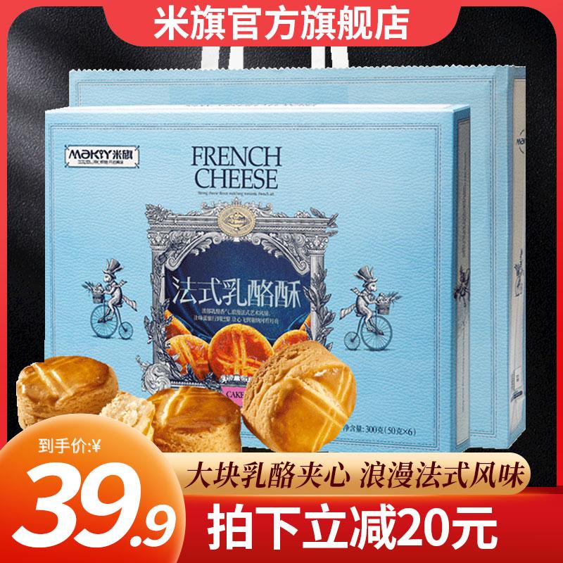 【米旗法式乳酪酥6粒装】 芝士糕点甜品点心办公室休闲零食盒装