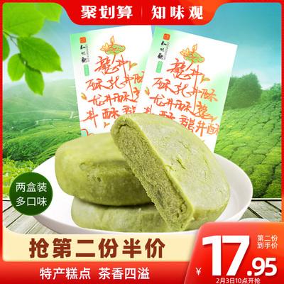 知味觀龍井茶酥綠茶味點心酥餅傳統糕點特色小吃杭州特產抹茶零食