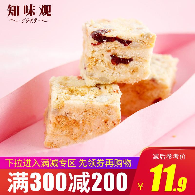 满减【知味观雪花酥】原味蔓越莓味 特色休闲零食小吃 办公室美食