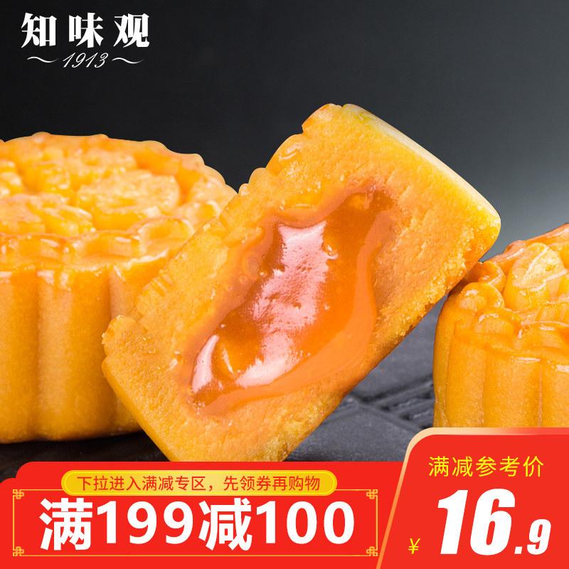 满减【知味观流心奶黄饼100克】流心酥非中秋月饼送礼礼品散装
