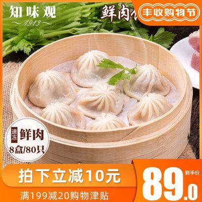 知味观杭州小笼包 灌汤包小包子面食 猪肉馅80个早餐速冻懒人食品