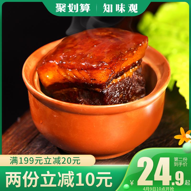 知味观东坡肉杭州特产卤肉真空加热即食猪肉红烧肉小吃下酒菜熟食