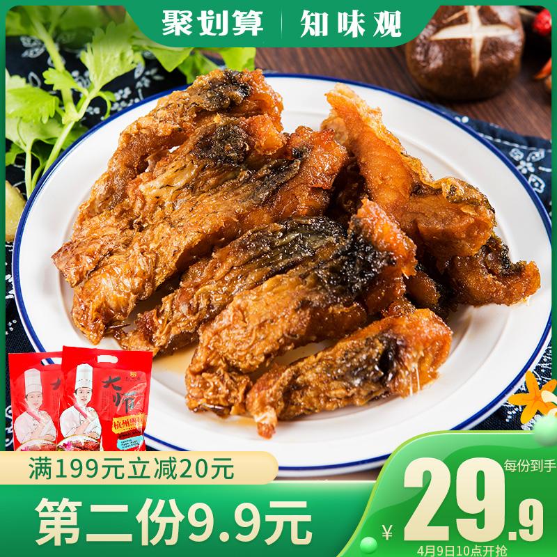 知味观杭州熏鱼酥鱼零食即食浙江特产鱼肉卤味鱼干熟食下酒菜小吃