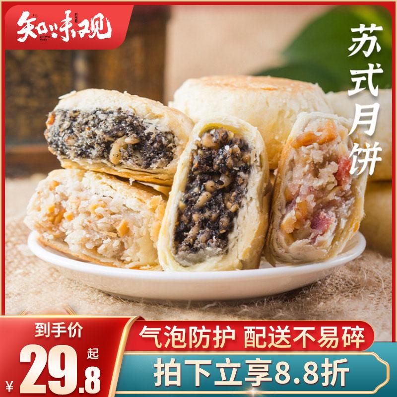 知味观苏式月饼酥皮传统老式酥饼多口味椒盐散装五仁馅饼杭州特产