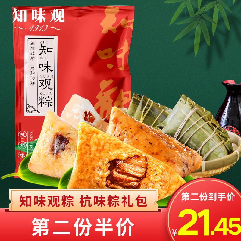 知味观杭帮新鲜肉粽子 嘉兴口味端午节礼品网红早餐食品1000g批发