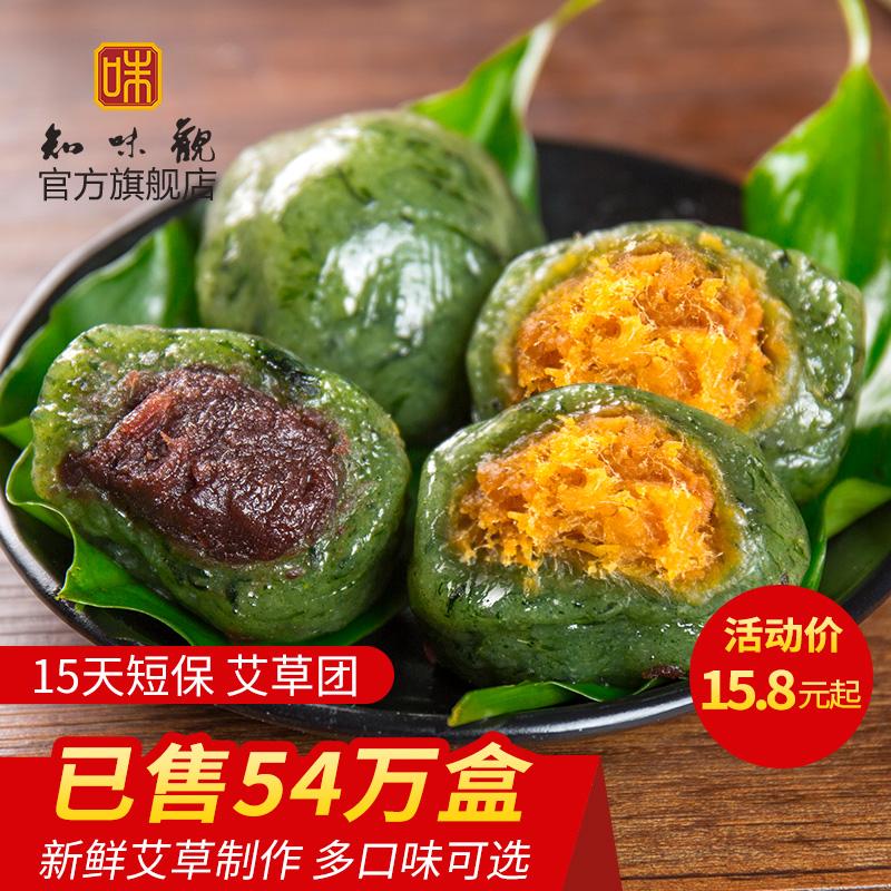 知味观艾草青团豆沙蛋黄肉松糯米果团子杭州特产糕点网红零食小吃