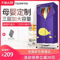 天骏烘干机家用速干衣大容量干衣机烘衣机哄衣服风干机暖风机衣柜