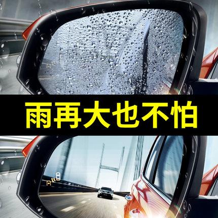 后视镜防雨贴膜反光镜防雨膜倒车镜汽车全屏防雨贴防雾防水倒后镜