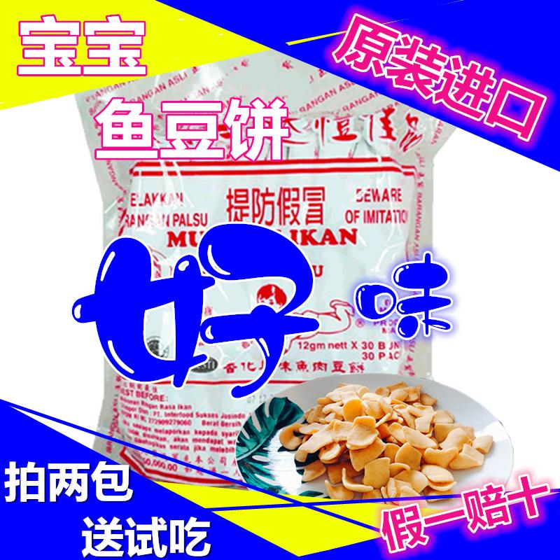 小吃年货节首页马来西亚特产手信进口零食折扣超市popo鱼味豆饼干