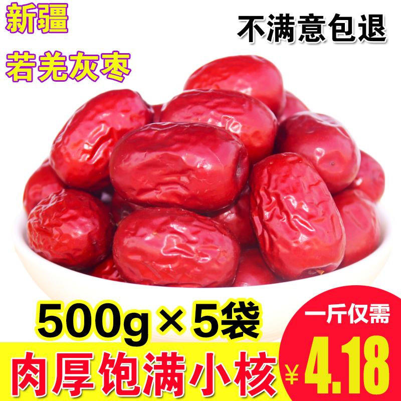 美丰硕新疆红枣500g*3袋若羌灰枣红枣大枣子可夹核桃仁零食特产