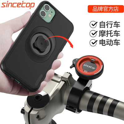 sincetop bicycle motorcycle universal mobile phone holder navigation riding shockproof road mountain bike electric bike