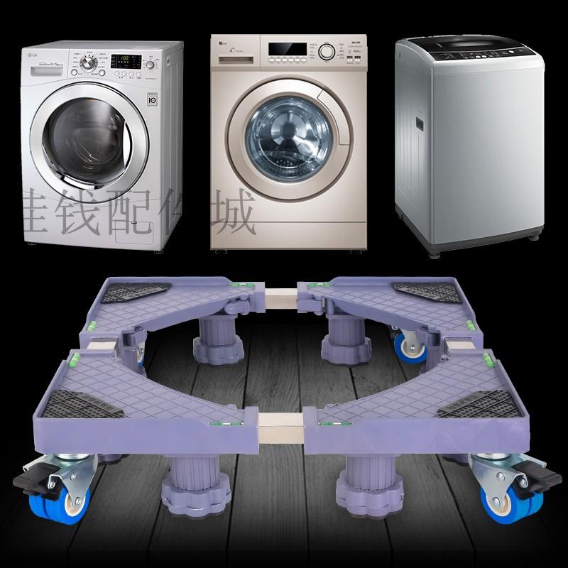 卡萨帝全自动洗衣机冰箱冰柜不锈钢轮子轱辘移动支架增高防潮底座