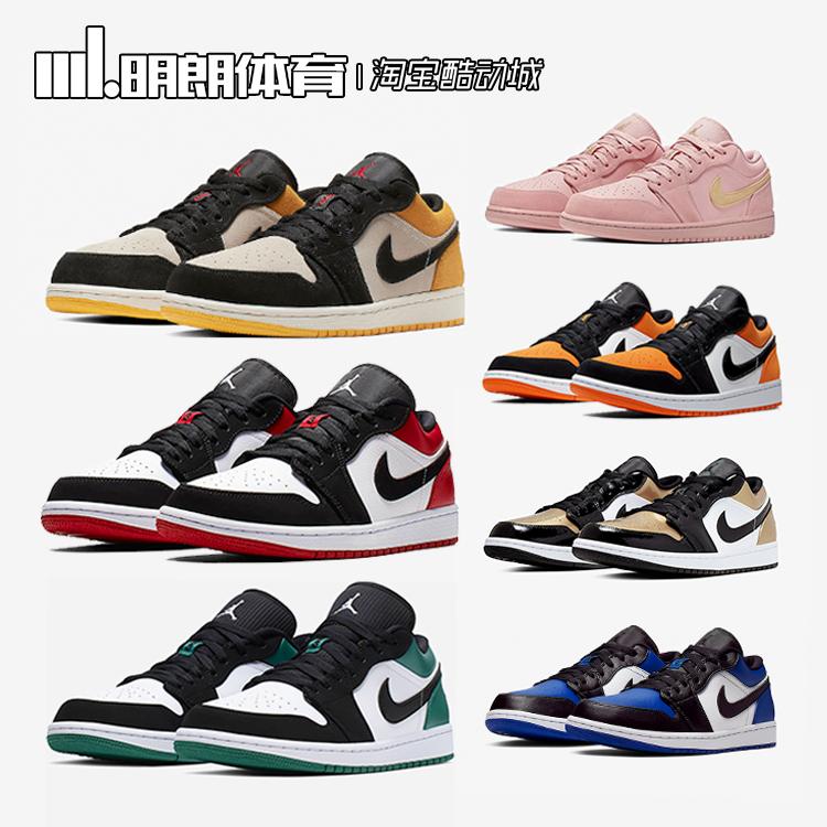 Air Jordan 1黑金黑绿脚趾低帮 Low 纯白 AJ1 黑红脚趾553558-116