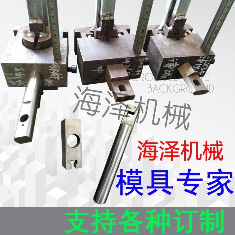 Нержавеющая сталь противоугонная сетчатая электрогидравлическая машина для штамповки штамповка перфорированная лестница перила перфорированная дуга стрелка Средний нож для пресс-формы