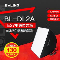 摄影器材 柏灵BL-DL2A电源柔光箱50*50CM摄影拍摄棚广告棚静物棚