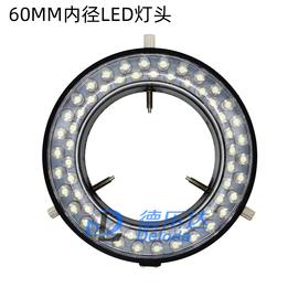 60颗LED内径60MM显微镜光源灯源 LED单灯头  环形圆形LED灯 白光