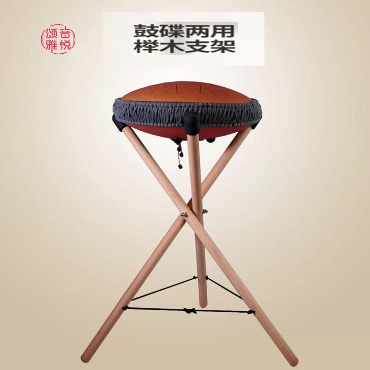 榉木支架空灵鼓架折叠便携手碟通用钢舌鼓专业演奏梵音乐器手鼓架
