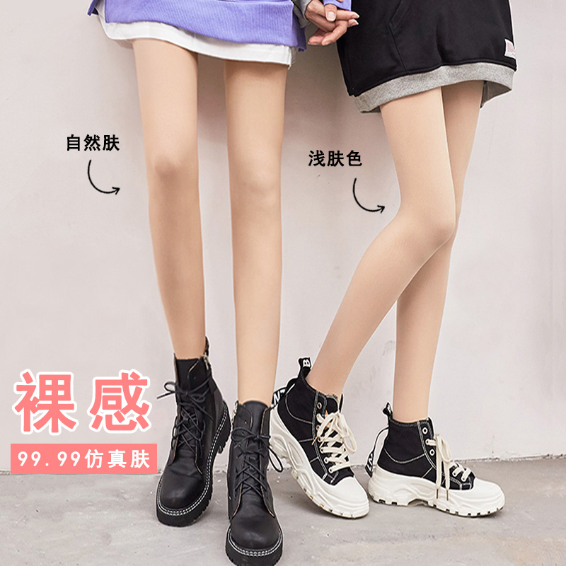Bare leg Plush artifact women autumn and winter thin nude thickened silk stockings early autumn flesh bottomed pants pantyhose spring and autumn women