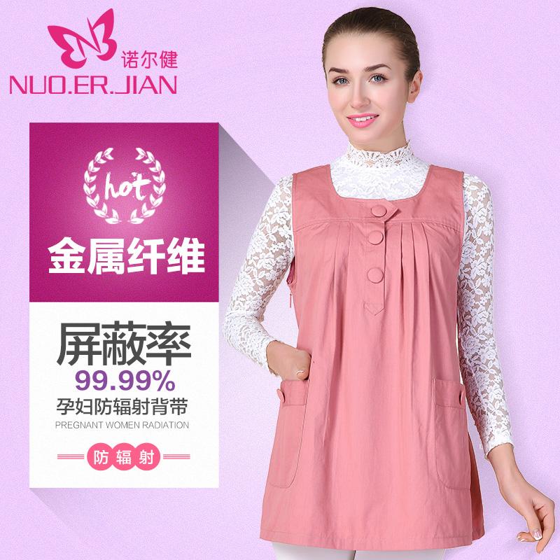 Радиационной защиты одежда беременная женщина подлинные ношение четыре сезона компьютер радиационной защиты фартук серебро волокна платье строп весна