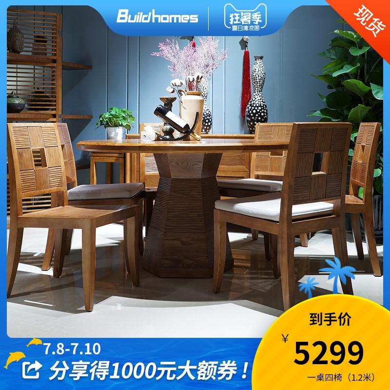 筑家新中式餐桌轻奢风圆形饭桌餐厅实木圆餐桌椅组合吃饭桌子家用