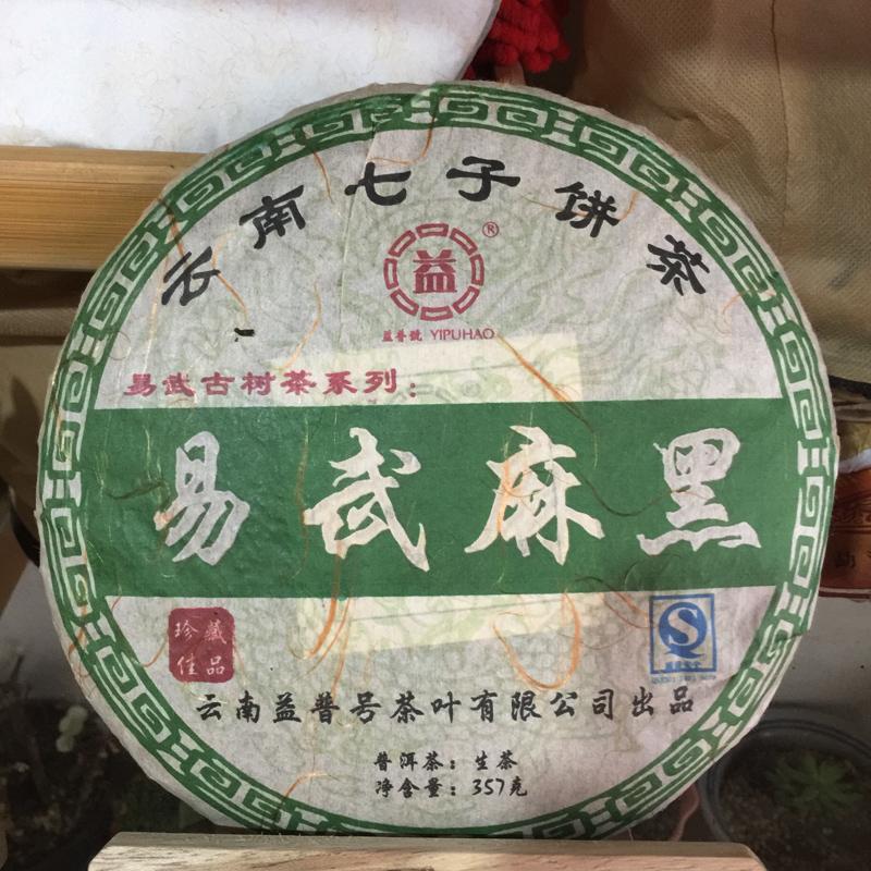 益普号  2011年 易武麻黑  落水洞  易武高山  357克  古树生茶饼
