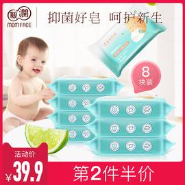 亲润洗衣婴儿皂  婴儿尿布皂 婴儿洗衣皂 宝宝专用抗菌去渍8块装图片