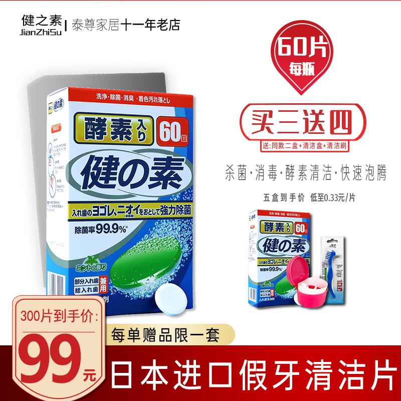 日本健の素假牙清洁片60片泡假牙清洗剂中老年全半口菌牙套泡腾片