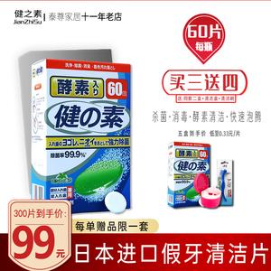 日本健の素假牙清潔片60片泡假牙清洗劑中老年全半口菌牙套泡騰片