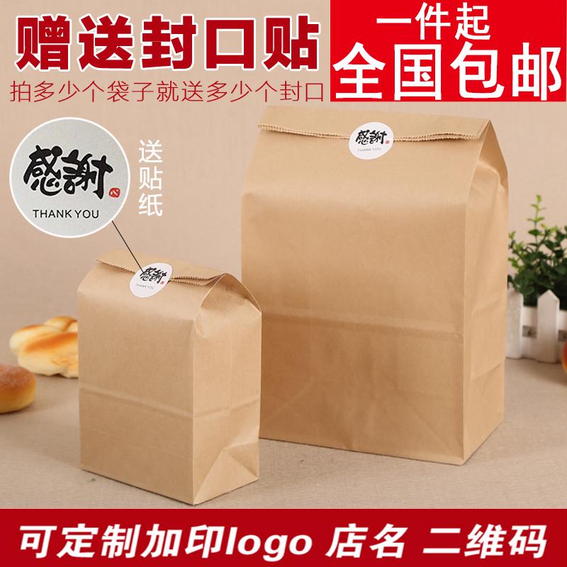 食品纸袋牛皮纸打包袋加厚一次性空白吐司面包烘焙外卖包装袋定做