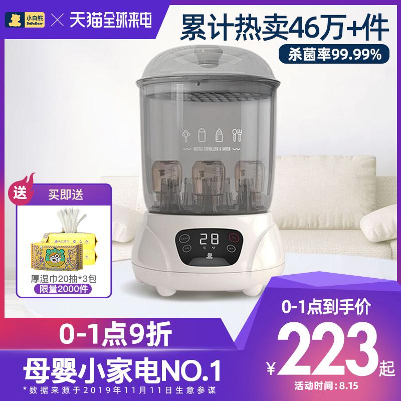 小白熊婴儿奶瓶消毒器带烘干机暖奶二合一多功能宝宝消毒柜蒸汽锅