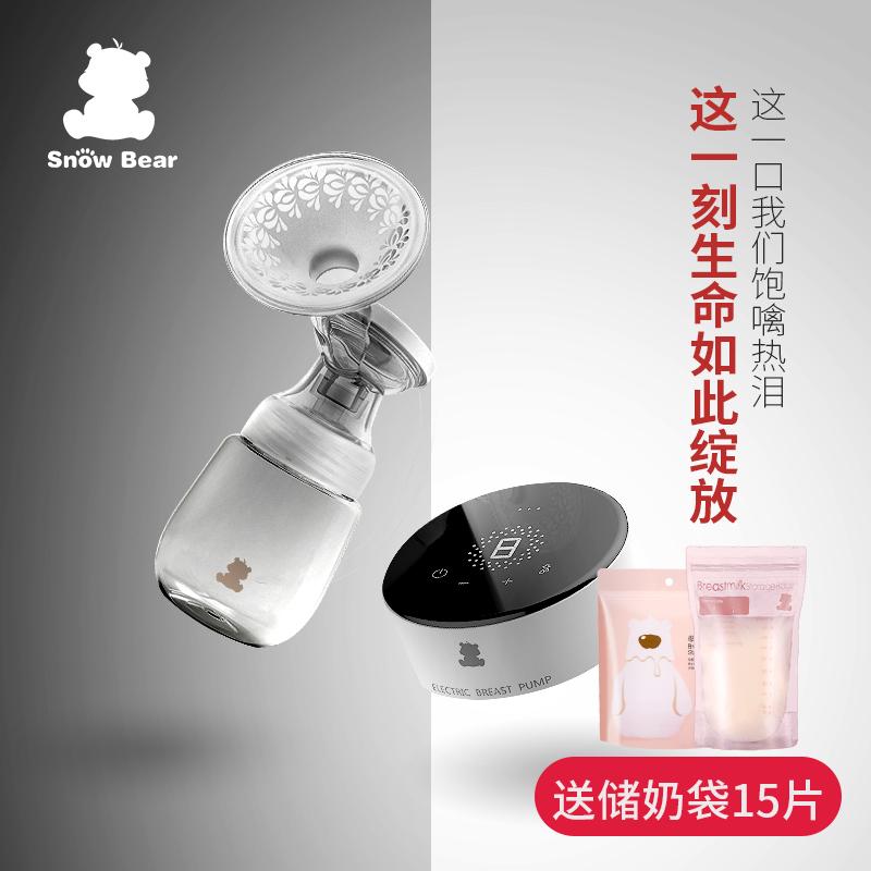 小白熊安迪丽电动吸奶器 自动吸乳器孕妇待产后便携式可充电静音