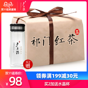 卢正浩红茶安徽祁门红茶 特级祁红香螺茶叶传统纸包200克包邮